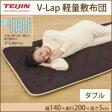 【同梱・代引き不可】テイジン V-Lap 軽量敷布団 ダブル
