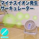 イオンの風でお部屋の空気はいつも快適賢い人はコレを選ぶんですマイナスイオン発生サーキュレーター KJ-D356MW