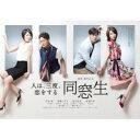 TBS「同窓生〜人は、三度、恋をする〜」 DVD-BOX TCED-02420