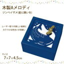木製Aメロディ ジンベイザメ(星に願いを) G-6279BL