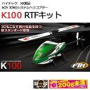 ハイテック XK製品 6CH 3D6Gシステムヘリコプター RCヘリ K100 RTFキット