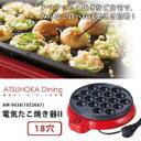 ATSUHOKA Dining(あつほかダイニング) 電気たこ焼き器II18穴 AM-9636(1033667)