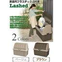 【同梱・代引き不可】Lashed ラシェッド 家庭用プラスチック収納庫