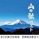 キングレコード 山の歌ベスト (全145曲CD6枚組 別冊歌詞集付き) NKCD7790〜5