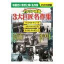 イタリア映画 3大巨匠名作集 DVD10枚組BOX BCP-061