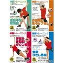体幹トレーニング(運動不足解消 お腹周り集中ケア 体重&体脂...