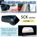データシステム 車種別サイドカメラキットSCK series アルファード/ヴェルファイア用 SCK-33A3A (LED内蔵タイプ)
