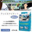 データシステム テレビ&ナビキット(切替タイプ) スズキ用 KTN-88