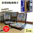 折畳回転座椅子 2台組 TAN-802(2ダイクミ)