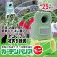 ユタカメイク ガーデンバリアミニ (変動超音波式 ネコ被害軽減器) GDX-M