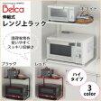 Belca(ベルカ) 伸縮式 レンジ上ラック ハイタイプ