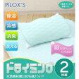 篠原化学 PILOX'S ドライミング 洗える 除湿&消臭&冷感 天然素材綿100%枕パッド 2枚組 DRYC-P4060-GN