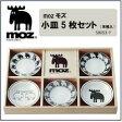 mozモズ 小皿5枚セット(木箱入) 50053-7