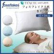 デンマーク fossflakes フォスフレイクス枕専用 TENCEL(テンセル)100%使用カバー 35×50cm