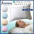 デンマーク fossflakes フォスフレイクス枕専用 TENCEL(テンセル)100%使用カバー 43×63cm