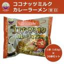 【同梱・代引き不可】XinChao!ベトナム ココナッツミルク カレーラーメン 102g 20袋セット