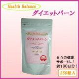 Health Balance ヘルスバランス ダイエットバーン (約180日分)
