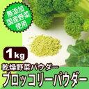 【同梱・代引き不可】無添加・国産野菜使用! 乾燥野菜パウダー ブロッコリーパウダー 1kg