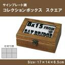 サインプレート調 コレクションボックス スクエア G-2400B