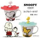 SNOOPY(スヌーピー) カップカバー付マグ