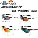 ellesse エレッセ レンズ交換式1眼タイプ スポーツサングラス ES-S108