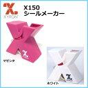 XYRON ザイロン X150 シールメーカー