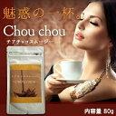 スーパーフード配合 チアチョコスムージー Chou Chou 80g