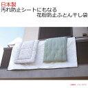 日本製 汚れ防止シートにもなる花粉防止ふとん干し袋 150×210cm
