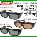 Coleman(コールマン) メガネの上からかけられる偏光オーバーグラス 跳ね上げタイプ