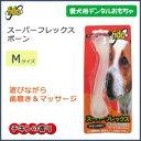 fido スーパーフレックスボーン チキンの香り Mサイズ(愛犬用デンタルおもちゃ)