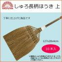 【同梱・代引き不可】八ツ矢工業(YATSUYA) しゅろ長柄ほうき 上×10本 19073