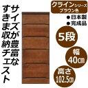 【同梱・代引き不可】クライン サイズが豊富なすきま収納チェスト ブラウン色 5段 幅40cm