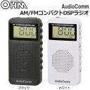 オーム電機 OHM AudioComm AM/FMコンパクトDSPラジオ
