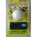SPG-1062 スローイングピッチネット(少年用C号ボール付)
