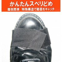 靴用 かんたんスベリどめ(面ファスナー式)