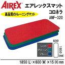 【同梱・代引き不可】AIREX(R) エアレックス マット トレーニングマット(波形パターン) コロネラ 185×60×1.5cm