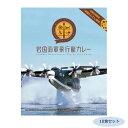 【同梱代引き不可】ご当地カレー 山口 岩国海軍飛行艇カレー 10食セット