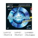【同梱代引き不可】DONIC 卓球ラバー ブルーストーム Z1 ターボ AL085