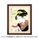 【同梱・代引き不可】 アート額絵 喜多川歌麿 「難波屋おきた」 G4-BU032 52×42cm
