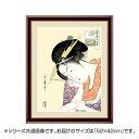 アート額絵 喜多川歌麿 「扇屋花扇」 G4-BU034 52×42cm