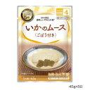 【同梱・代引き不可】 アルファフーズ UAA食品 美味しいやわらか食 いかのムース(ごぼう付き)45g×50食