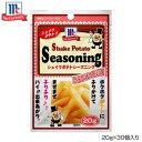 YOUKI ユウキ食品 MC ポテトシーズニング ベーコン&ガーリック 20g×30個入り 123713