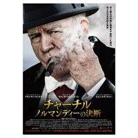 チャーチル ノルマンディーの決断 DVD TCED-4381