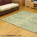 い草花ござカーペット ラグ 『嵐山』 江戸間2畳(約174×174cm) 4313602