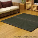 国産い草使用 置き畳 ユニット畳 『フレア』 ブラック 82×82×2.3cm(4枚1セット) 8608320