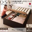 【組立設置費込】 すのこベッド セミダブル【O・S・V】【フレームのみ】 ホワイト 大容量収納庫付きすのこベッド HBレス【O・S・V】オー...