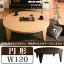 【単品】テーブル 円形タイプ(幅120cm)【MADOKA】ダークブラウン 天然木和モダンデザイン 円形折りたたみテーブル【MADOKA】まどか【代引不可】