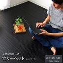 糸なしタイプ 竹カーペット ブラック 約261×261cm 正方形
