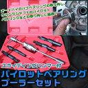 パイロットベアリングプーラーセット スライディングハンマー/アダプター4種付き 〔バイク整備工具〕