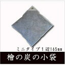 天然ヒノキの炭(小)